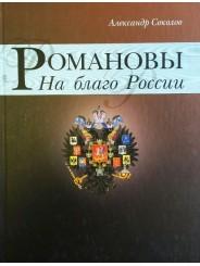 Романовы. На благо России - Александр Соколов