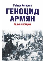 Геноцид армян. Полная история - Раймон Кеворкян