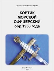 Холодное оружие Германии. Кортик морской офицерский обр. 1938 года - Андрей Долинин, Олег Рыскин