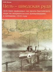 Цель - шведская руда. Действия наводных сил флота Балтийского моря на неприятельских коммуникациях в кампанию 1916 года - Д.Ю. Козлов