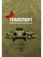 Транспорт Красной армии в Великой Отечественной войне