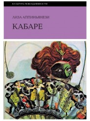 Кабаре - Л. Аппиньянези