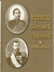 Мемуары. События и люди. 1878-1918 гг. - Вильгельм II