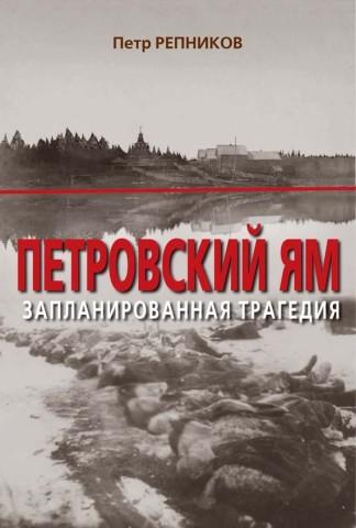 Петровский Ям: запланированная трагедия