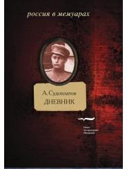 Дневник - А. Судоплатов