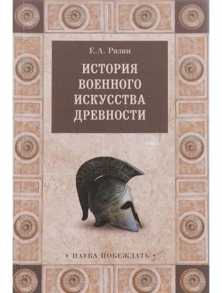 История военного искусства древности - Е.А. Разин