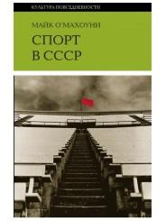 Спорт в СССР: физическая культура - визуальная культура - Майк О'Махоуни