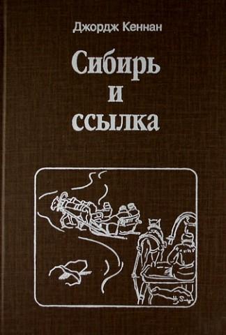Сибирь и ссылка. Путевые заметки (1885-1886 гг.). Том I и II - Джордж Кеннан