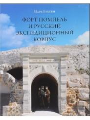 Форт Помпель и Русский экспедиционный корпус. Июль 1916 - апрель 1917 - Марк Буксен