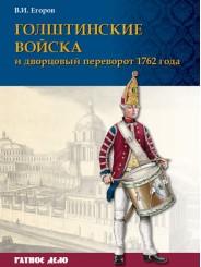 Голштинские войска и дворцовый переворот 1762 года - Егоров В.