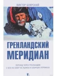 Гренландский меридиан - Виктор Боярский