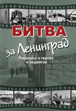 Битва за Ленинград: Рассказы о героях и подвигах - В.К. Дмитриев