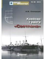 """Мидель-Шпангоут №38. Крейсер I ранга """"Светлана"""" - Скворцов А.В."""