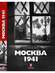 Москва 1941 - Анатолий Воронин