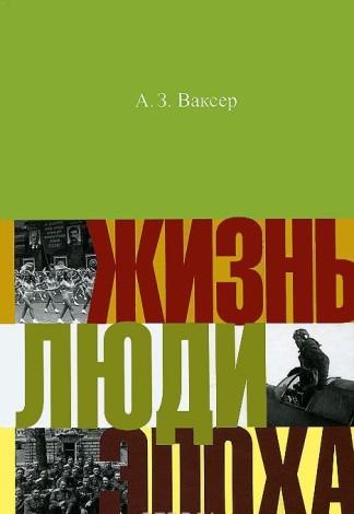 Жизнь, люди, эпоха - А. Ваксер