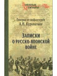 Записки о Русско-японской войне - А.Н. Куропаткин