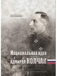 Национальная идея и адмирал Колчак - В.Г. Хандорин
