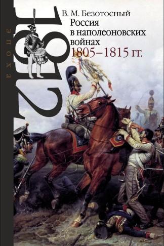 Россия в наполеоновских войнах 1805-1815 гг. - В.М. Безотосный