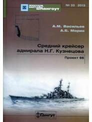Мидель-Шпангоут №33. Средний крейсер адмирала Н.Г. Кузнецова. Проект 66 - А.М. Васильев, А.Б. Морин