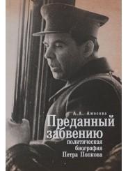 Преданный забвению: политическая биография Петра Попкова. 1937-1950 - А.А. Амосова