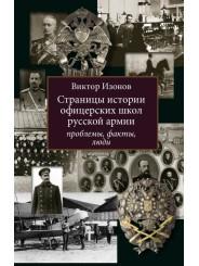 Страницы истории офицерских школ русской армии: проблемы, факты, люди - Виктор Изонов