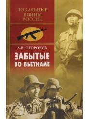Забытые во Вьетнаме - А.В. Окороков