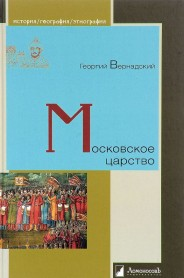 Московское царство - Георгий Вернадский