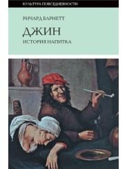 Джин. История напитка - Ричард Барнетт