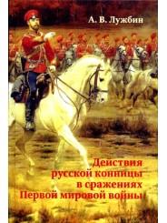 Действия русской конницы в сражениях Первой мировой войны - А.В. Лужбин