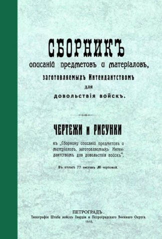 Сборник описаний предметов и материалов, заготовляемых интендантством для продовольствия войск