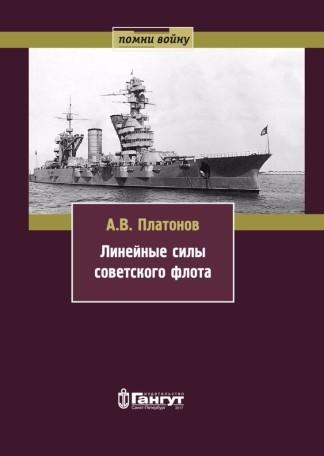 Линейные силы советского флота - Платонов А.В.
