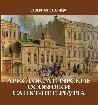 Аристократические особняки Санкт-Петербурга - Жерихина Е.И.