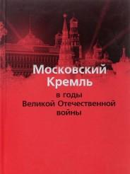 Московский Кремль в годы Великой Отечественной войны