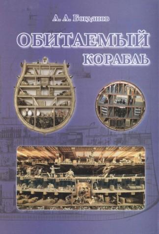 Обитаемый корабль - А.А. Богданов
