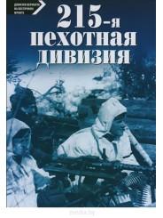 215-я пехотная дивизия. 1939-1945 - Вальтер Шельм, Ганс Мерле