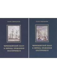 Черноморский флот в годы правления Екатерины II. Том I и II - Г. Гребенщикова