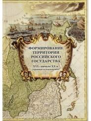 Формирование территории Российского государства. XVI-начало XX в. (границы и геополитика)