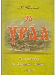 За Урал. Из скитаний по Западной Сибири. Очерки - Н. Телешов