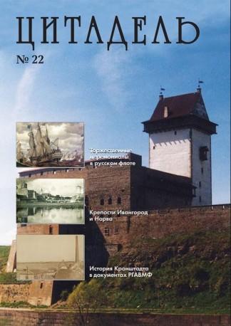 Цитадель №22. Сборник статей по истории фортификации и военно-морского флота