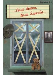 ...Была война, была блокада... : Рассказы для детей - Дмитриев В.К.