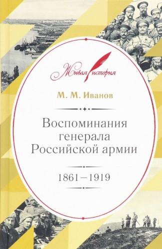 Воспоминания генерала Российской армии. 1861–1919 - М.М. Иванов