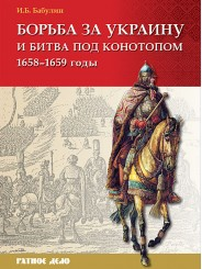 Борьба за Украину и битва под Конотопом (1658–1659 гг.) - Бабулин И.