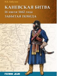 Каневская битва 16 июля 1662 г. Забытая победа - Бабулин И.