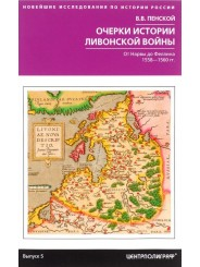 Очерки истории Ливонской войны. От Нарвы до Феллина 1558-1561 гг. - В.В. Пенской