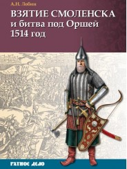 Взятие Смоленска и битва под Оршей 1514 г. - Лобин А.