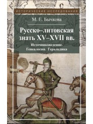 Русско-литовская знать XV-XVII вв. Источниковедение. Генеалогия. Геральдика - М.Е. Бычкова